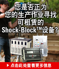 Rental Shock-Block Banner